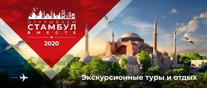«Pegas touristik – Відкриваємо Стамбул разом!