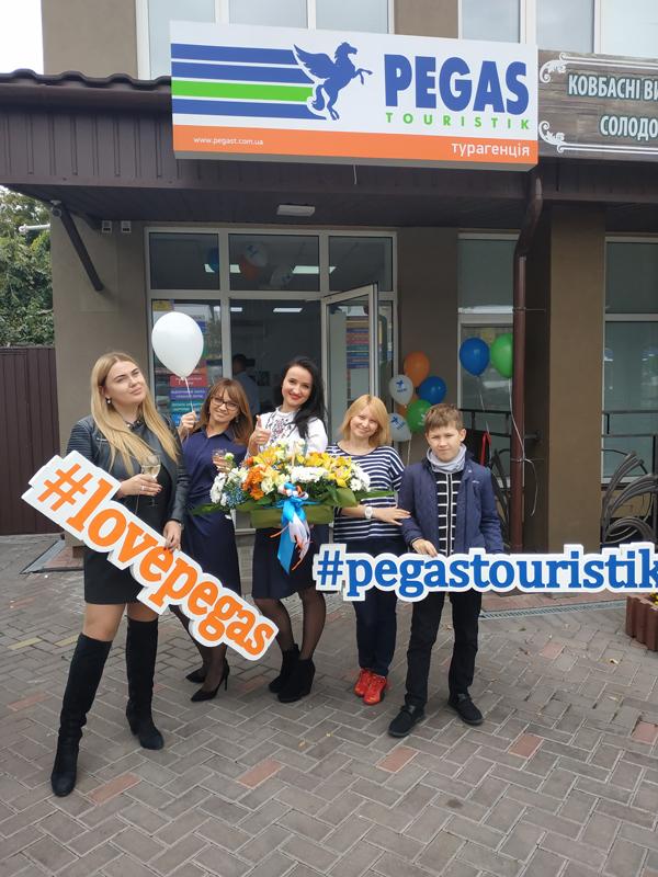 Pegas Touristik – турагентство в г. Винница!