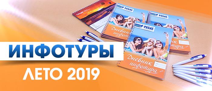 Турция. Лето-2019 — ПЕГАС Туристик