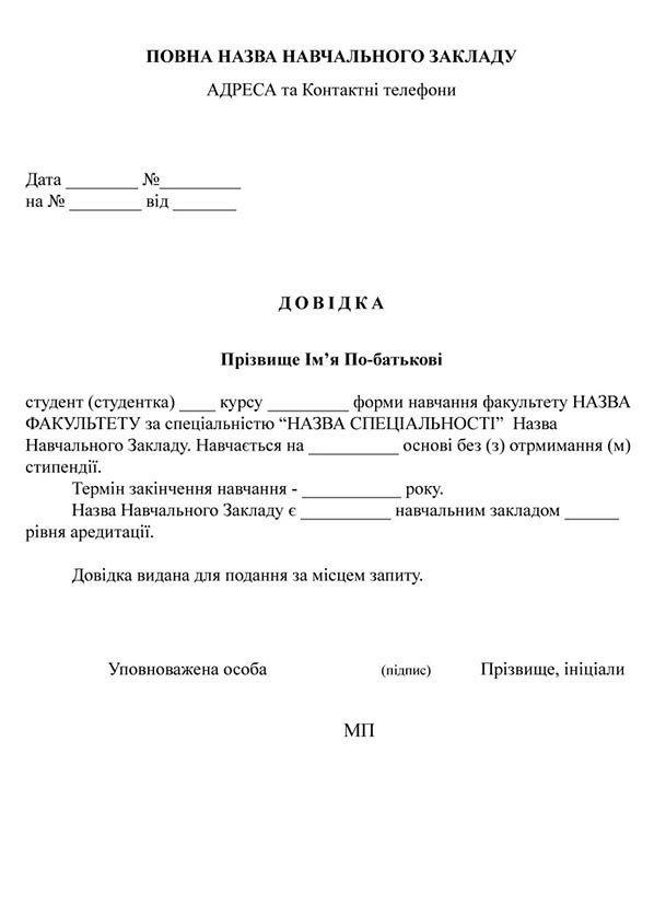 Справка в консульство греции с места работы образец