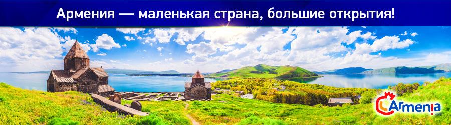 Армения уже доступна для бронирования в Поиске туров