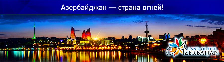 Азербайджан уже доступен для бронирования в Поиске туров