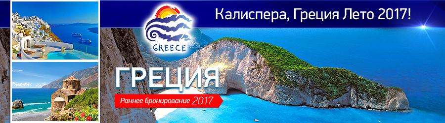 Туры в Грецию отдых в Греции 2017  туроператор DSBW