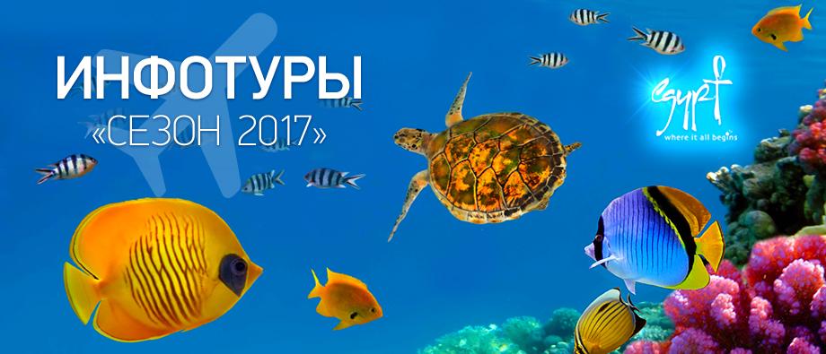 Египет. Лето-2017 — ПЕГАС Туристик