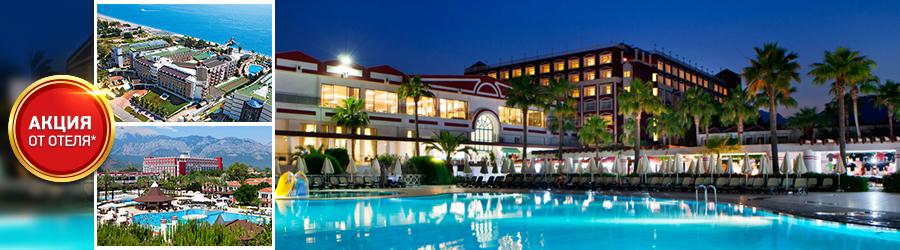 Акция от PGS Hotels
