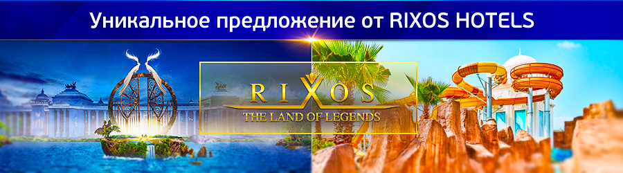 Rixos Hotels + Rixos Land Of Legend combine package — Pegas Touristik