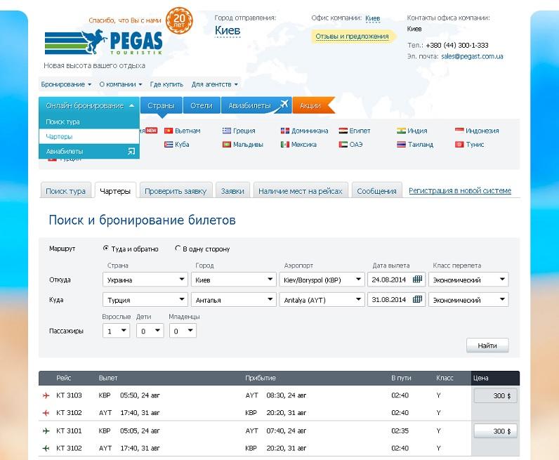 Сайт бронирования чартерных билетов на самолет стоимость билета на самолет киев лондон
