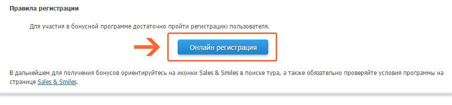 Онлайн регистрация Sales & Smiles